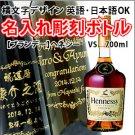 【名入れ彫刻ボトル/彫刻グラス】【ブランデー】ヘネシー VS 700ml 横文字デザイン