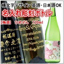 【梅酒・名入れ彫刻】一ノ蔵ひめぜんume 720ml