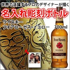 【ウイスキー・名入れ彫刻】フォアローゼス イエロー 700ml