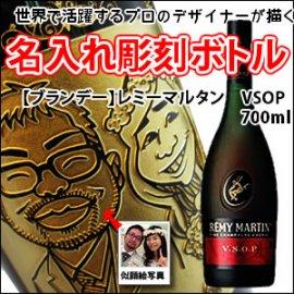 【ブランデー・似顔絵彫刻】レミーマルタン VSOP 700ml