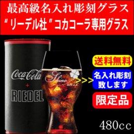 【グラス・名入れ彫刻】RIEDELグラス「コカ・コーラコラボ」
