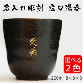 【名入れ彫刻ボトル/彫刻グラス】湯呑み 名入れ 酒