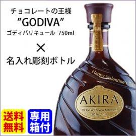 【リキュール・名入れ彫刻ボトル】ゴディバ(GODIVA)チョコリキュール 750ml
