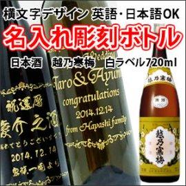 【名入れ 彫刻ボトル】横文字デザイン  『越乃寒梅 白ラベル』 720ml