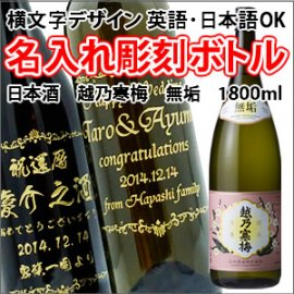 【日本酒・名入れ彫刻】越乃寒梅 無垢 1800ml
