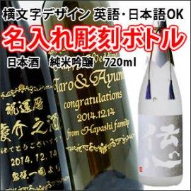 【日本酒・名入れ彫刻】伝心 雪 720ml