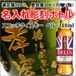 【ウイスキー・名入れ彫刻】ベル スコッチ 700ml