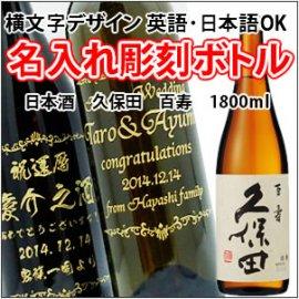 【名入れ 彫刻ボトル】横文字デザイン  『久保田 百寿』 1800ml