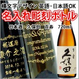 【名入れ 彫刻ボトル】横文字デザイン  『久保田 百寿』 720ml