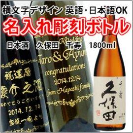 【名入れ 彫刻ボトル】横文字デザイン  『久保田 千寿』 1800ml