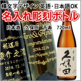 【名入れ 彫刻ボトル】横文字デザイン  『久保田 千寿』 720ml