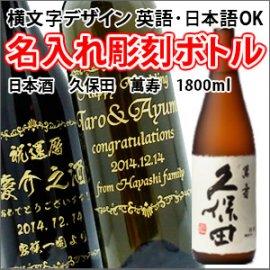 【名入れ 彫刻ボトル】横文字デザイン  『久保田 萬寿』 1800ml