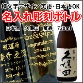 【名入れ 彫刻ボトル】横文字デザイン  『久保田 萬寿』 720ml
