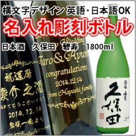 【名入れ 彫刻ボトル】横文字デザイン  『久保田 碧寿』 1800ml