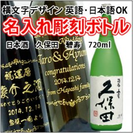 【名入れ 彫刻ボトル】横文字デザイン  『久保田 碧寿』 720ml
