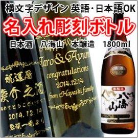 【名入れ 彫刻ボトル】横文字デザイン  『八海山 本醸造』 1800ml