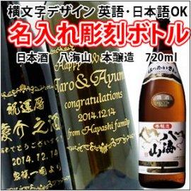 【名入れ 彫刻ボトル】横文字デザイン  『八海山 本醸造』 720ml