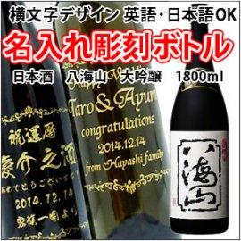 【名入れ 彫刻ボトル】横文字デザイン  『八海山 大吟醸』 1800ml