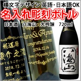 【名入れ 彫刻ボトル】横文字デザイン  『八海山 大吟醸』 720ml
