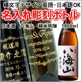 【名入れ 彫刻ボトル】横文字デザイン  『八海山 純米吟醸』 1800ml