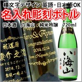【名入れ 彫刻ボトル】横文字デザイン  『八海山 純米吟醸』 720ml