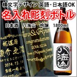 【名入れ 彫刻ボトル】横文字デザイン  『八海山 吟醸』 1800ml