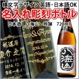 【名入れ 彫刻ボトル】横文字デザイン  『八海山 吟醸』 720ml