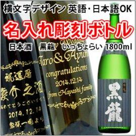 【名入れ 彫刻ボトル】横文字デザイン  『黒龍 いっちょらい』 1800ml