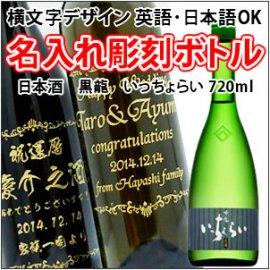 【名入れ 彫刻ボトル】横文字デザイン  『黒龍 いっちょらい』 720ml