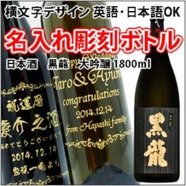【名入れ 彫刻ボトル】横文字デザイン  『黒龍 大吟醸』 1800ml