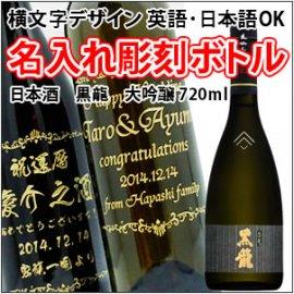 【名入れ 彫刻ボトル】横文字デザイン  『黒龍 大吟醸』 720ml