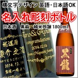 【名入れ 彫刻ボトル】横文字デザイン  『黒龍 純米吟醸』 1800ml