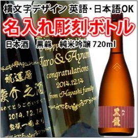 【名入れ 彫刻ボトル】横文字デザイン  『黒龍 純米吟醸』 720ml
