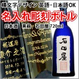 【名入れ 彫刻ボトル】横文字デザイン  『黒龍 石田屋』 720ml
