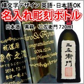 【名入れ 彫刻ボトル】横文字デザイン  『黒龍 ニ左衛門』 720ml