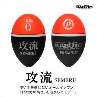 攻流セメル(桐材ウキ) KABUTO