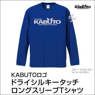 (MEN)KABUTOロゴ ドライシルキータッチロングスリーブTシャツ