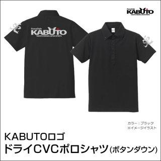 (MEN)KABUTOロゴ ドライCVCポロシャツ(ボタンダウン)