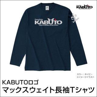 (MEN)KABUTOロゴ マックスウェイト長袖Tシャツ