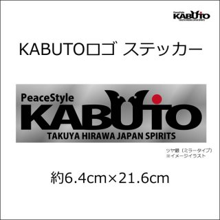 <img class='new_mark_img1' src='https://img.shop-pro.jp/img/new/icons15.gif' style='border:none;display:inline;margin:0px;padding:0px;width:auto;' />KABUTOロゴ ステッカー