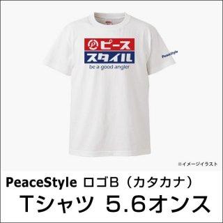 PeaceStyleロゴB(カタカナ) Tシャツ 5.6オンス