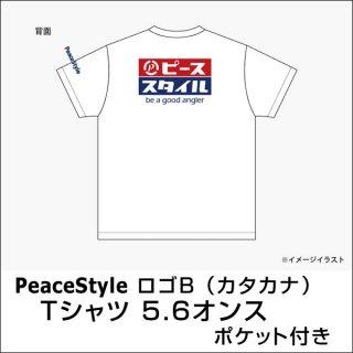 PeaceStyleロゴB(カタカナ) Tシャツ 5.6オンス ポケット付き