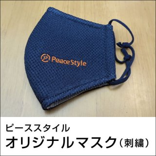 <img class='new_mark_img1' src='https://img.shop-pro.jp/img/new/icons15.gif' style='border:none;display:inline;margin:0px;padding:0px;width:auto;' />ピーススタイル オリジナルマスク(刺繍ロゴ入り・厚手ニットタイプ)