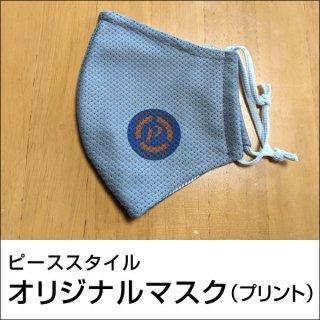 <img class='new_mark_img1' src='https://img.shop-pro.jp/img/new/icons15.gif' style='border:none;display:inline;margin:0px;padding:0px;width:auto;' />ピーススタイル オリジナルマスク(プリントロゴ入り・薄手スポーツタイプ)