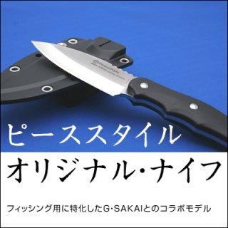 ピーススタイル・オリジナル・ナイフ(両刃・ベルトクリップ付きカバー付属)