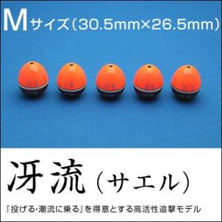 【発売記念ラメ入りモデル】冴流サエル Mサイズ(桐材ウキ)