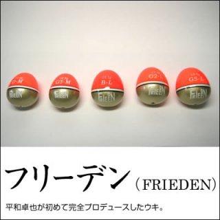 【現品限り】フリーデン(FRIEDEN) サイズM・L