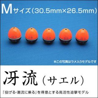 冴流サエル Mサイズ(桐材ウキ)