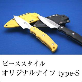 ピーススタイル・オリジナルナイフ type-S(両刃・ベルトクリップ付きカバー付属)