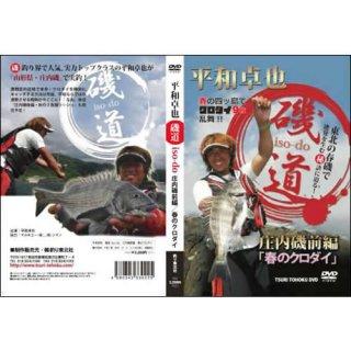 釣り東北DVD「平和卓也磯道iso-do  庄内磯前編・春のクロダイ」